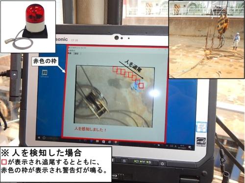 「クレーンカメラ映像検知システム」の稼働中のイメージ。作業員をヘルメットの色で識別する。ヘルメットの色は10色まで登録できる(写真:東洋建設)