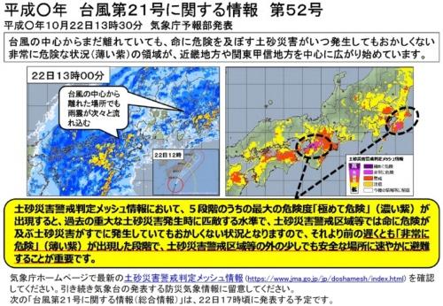 地方に適用を拡大した図形式の気象情報の例