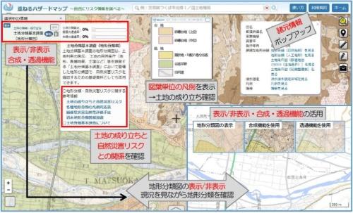 「重ねるハザードマップ」の土地分類基本調査(地形分類図)の表示イメージ(資料:国土交通省)