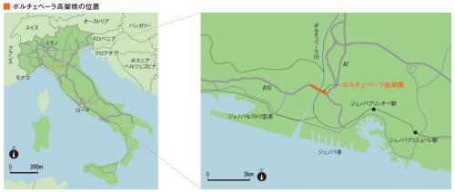 ポルチェベーラ高架橋は高速道路A10号のジェノバ―サボーナ間に位置する。取材を基に日経コンストラクションが作成