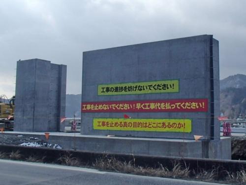 カルヤードは石巻市に対する要求や批判を書いた横断幕を小島漁港の工事現場に掲げている(写真:カルヤード)