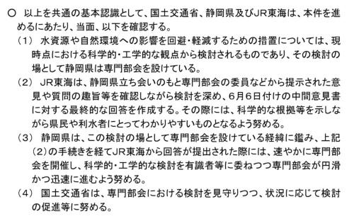 国土交通省と静岡県、JR東海が合意した静岡工区の当面の進め方(資料:国土交通省)