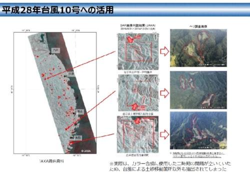 2016年に発生した台風10号での人工衛星の活用事例。岩手県内で土砂が崩落した場所を推定した(資料:国土交通省)