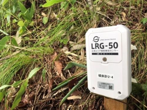 広域エリアの地滑りを検知する安価な検知センサー「ぐらロイド」の傾斜計子機。北海道札幌市に拠点を置くエコモットが開発した(写真:エコモット)
