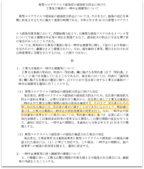 国土交通省が2020年2月27日に各地方整備局などに宛てて送った通知。アンダーラインは日経クロステックが加筆(資料:国土交通省)