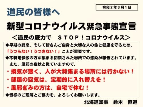 北海道の「緊急事態宣言」。2020年2月28日から3月19日まで不特定多数が集まる場所への外出を控えるよう呼び掛けている(資料:北海道)