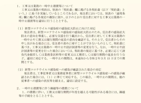 国土交通省が2020年2月27日に地方整備局などに通知した「一時中止」などの措置(資料:国土交通省)