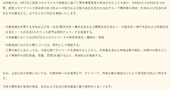 大林組が2020年4月8日に自社のウエブサイトに掲載した緊急事態宣言への対応。日経クロステックが背景を着色(資料:大林組)