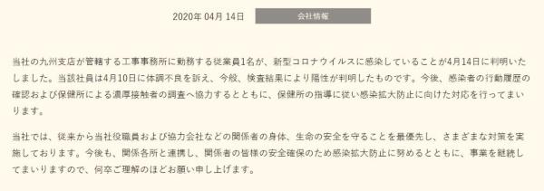 大林組が2020年4月14日に自社のウエブサイトで社員の感染について公表した内容。日経クロステックが着色(資料:大林組)
