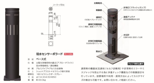 冠水センサー付きボラードの概要(資料:サンポール、ユアサ商事、応用地質)
