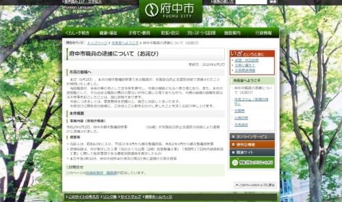 職員の逮捕を伝える東京都府中市のホームページ。日経クロステックが画像の一部を加工(資料:府中市)