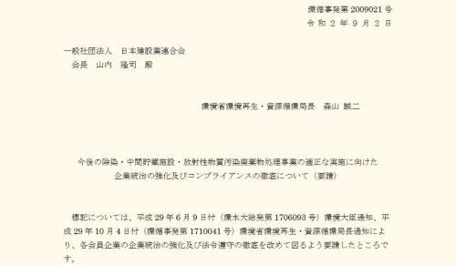 環境省は日本建設業連合会に対し、会員企業のコンプライアンス(法令順守)の徹底などを要請した。環境省の資料の一部に、日経クロステックが着色