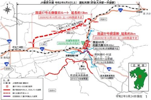 国道57号と北側復旧ルートが開通する。同じく熊本地震で被災した県道熊本高森線や村道栃の木~立野線は、大規模災害復興法に基づく国の直轄代行事業によって復旧を終えている(資料:国土交通省九州地方整備局)