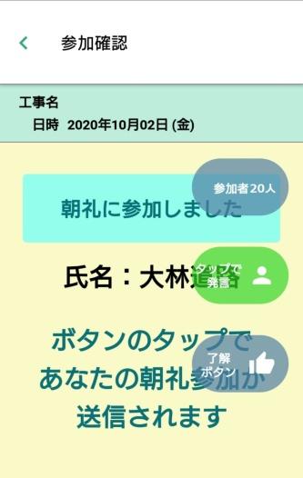 「朝礼に参加しました」ボタンを押した時刻と、参加者の氏名をクラウドに記録する(資料:大林道路)
