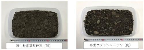 左の再生粒度調整砕石を使うべき箇所に再生クラッシャーランを用いた(写真:日鉄パイプライン&エンジニアリング)