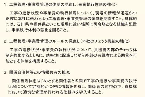 業務改善命令の内容。着色は日経クロステック(資料:国土交通省)