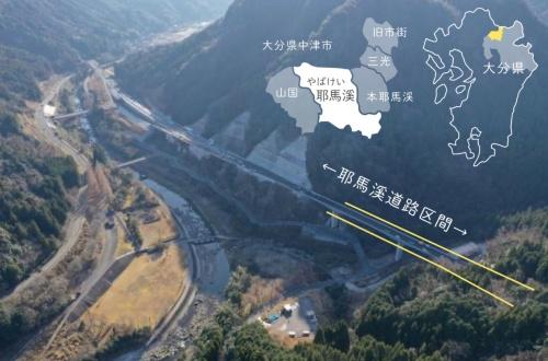 耶馬渓の位置図と、中津日田道路のうちイベントを実施する耶馬渓道路区間(写真:大分県)