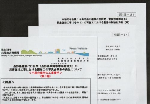 ■千曲川の施工不良の再発防止で発注者も監督体制を強化