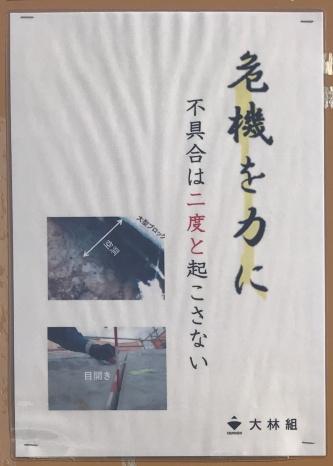 大林組は施工不良の再発防止に努めるため、該当箇所の写真を載せたポスターを現場事務所の壁に掲示している(写真:大林組)