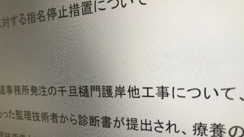 国土交通省近畿地方整備局は、配置予定技術者の病気療養を理由に護岸工事の契約を辞退した益田工業(和歌山市)を3カ月の指名停止とした。画像は近畿地整の公表資料の一部(写真:日経クロステック)