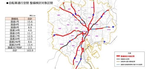 直轄国道で、放射軸状に伸びる路線が整備の対象(資料:国土交通省東京国道事務所)