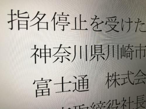 熊本市の公表資料の一部(資料:熊本市)
