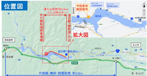 国道107号の通行止めを受けて、並行する秋田自動車道を無料とする(資料:岩手県南広域振興局北上土木センター)