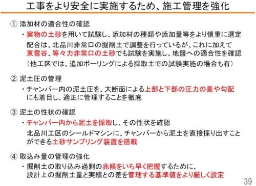 シールドトンネル工事における主な取り組み(資料:JR東海)