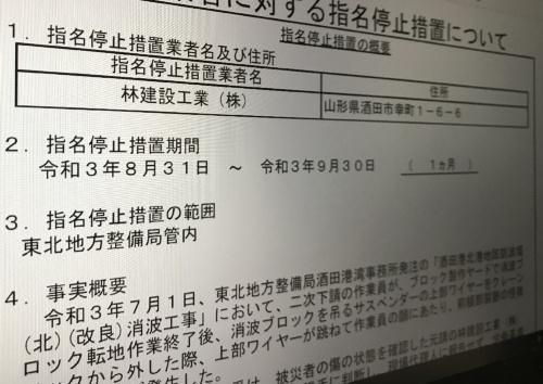 国土交通省東北地方整備局の公表資料の一部(写真:日経クロステック)