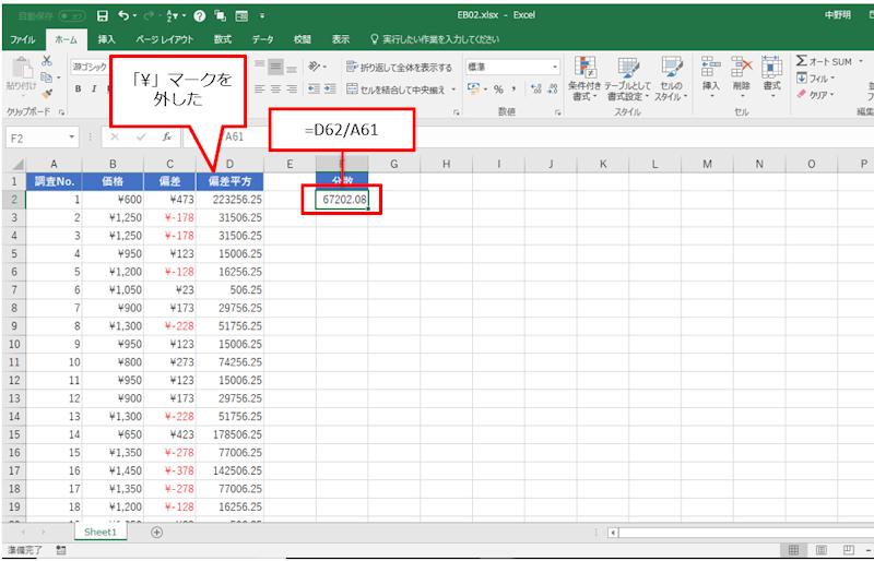 分散を計算できた 偏差平方和をデータの個数で割った。これが分散の正体で「グループの平均値と各データの平均的な差の二乗」という意味になる