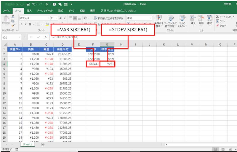 VAR.S関数とSTDEV.S関数を利用する VAR.S関数とSTDEV.S関数を用いて分散と標準偏差を算出した。いずれも引数を標本と考える関数のため、先に計算した結果と微妙に異なる