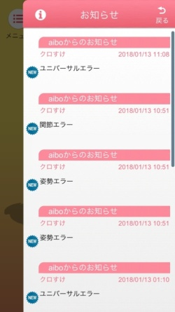 Aiboのエラー表示の新旧(左が従来)