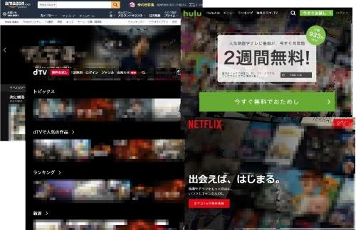 NetflixやHulu、dTV、Amazon Prime Videoなどの動画ストリーミングサービスが急激に普及している