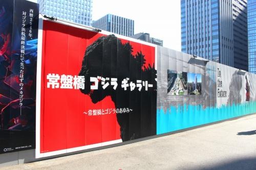 常盤橋プロジェクトのA棟工事現場でサイトの南北を覆う仮囲い。歴代ゴジラのポスターや劇中カットなどが展示される。掲出期間は2018年2月から19年1月末を予定(撮影:江村 英哲)