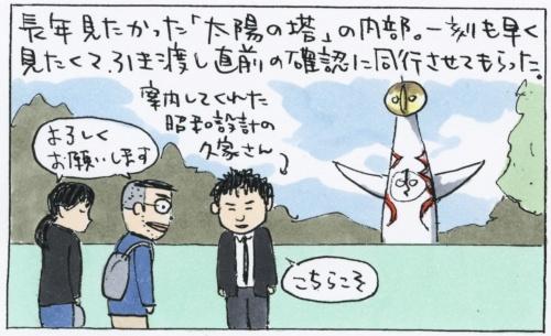 (イラスト:宮沢 洋、以下のイラストも同じ)