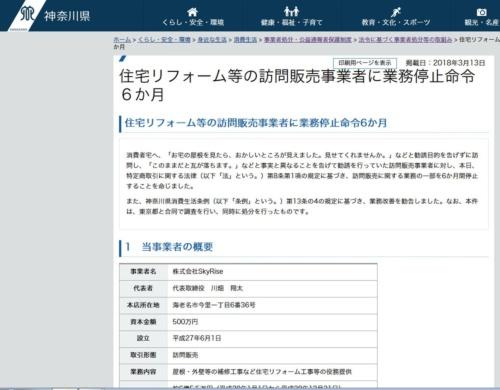 リフォーム会社のスカイライズへの処分を公表した神奈川県のウェブサイト(資料:神奈川県)
