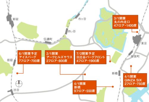 2018年7月までに6拠点を開業する。いずれも駅近のオフィスビルに入居する予定(資料:取材を基に日経アーキテクチュアが作成)