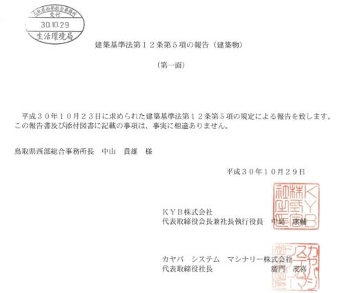 鳥取県が公表したKYB側の報告書の表紙。「事実に相違ありません」と記している(資料:鳥取県)