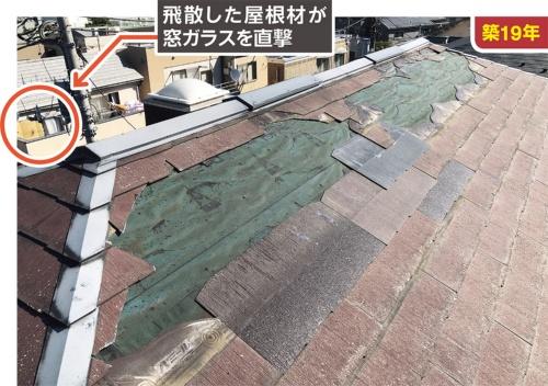〔写真1〕南面の棟部付近の屋根材が飛び散る