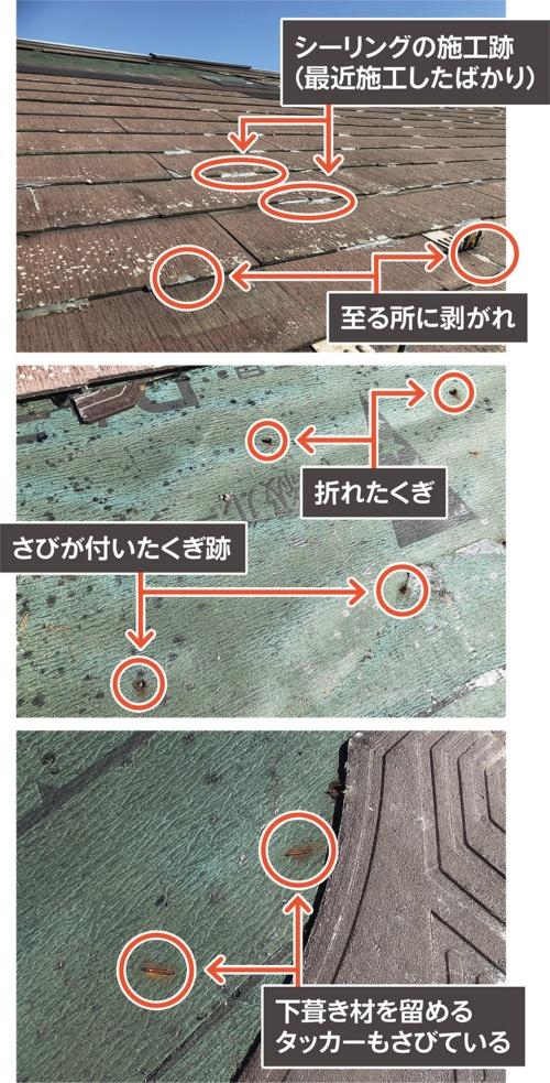 〔写真3〕くぎやタッカーが腐食