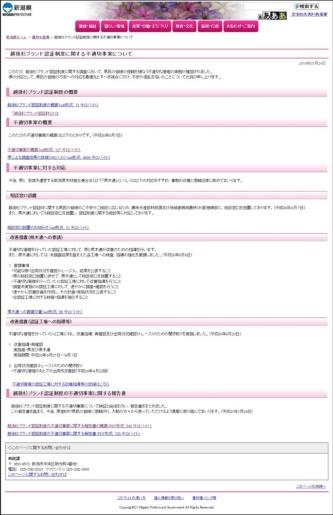 新潟県は「越後杉ブランド認証制度に関する不適切事案について」という専用のページを設けて、事態の説明や相談窓口の案内を行っている(資料:新潟県)