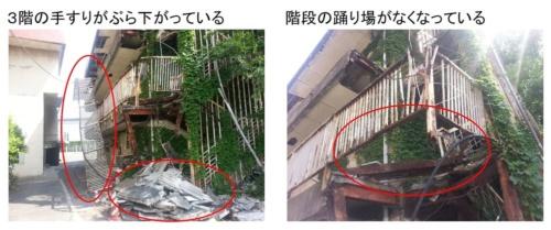 2013年6月に撮影された美和コーポの様子。市の指導により所有者らが外れかかった手すりを切断するなどの処置をした(写真:野洲市)