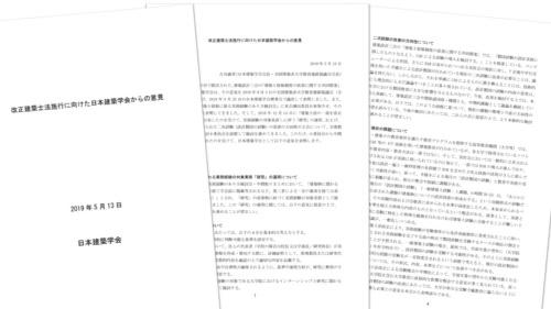 日本建築学会が2019年5月13日に発表した「改正建築士法施行に向けた日本建築学会からの意見」の一部。18年12月に成立した改正建築士法の施行に伴い見直される実務経験の対象となる見込みの「研究」に関する運用と、中期的課題となっている製図試験の改善の方向性について意見を述べた(資料:日本建築学会)