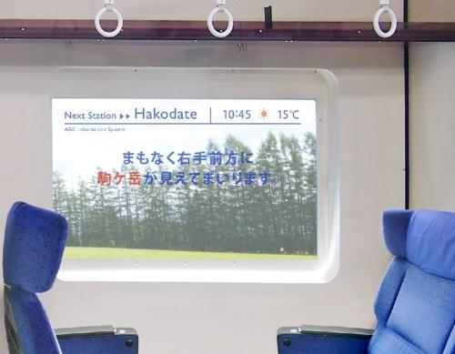 AGCが開発した「窓ガラスに透明ディスプレーを組み込む技術」を採用した車窓の想像図。窓ガラスから見える風景に重ねて映像や文字を表示できる