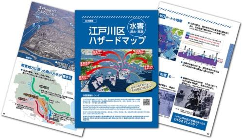 東京都江戸川区が11年ぶりに改訂した水害ハザードマップ。洪水に加え、高潮のリスクにも言及した。区内に浸水の恐れがある場合は、「ここにいてはダメです」と明記し、議論を呼んでいる(資料:江戸川区の資料を基に日経 xTECHが作成)