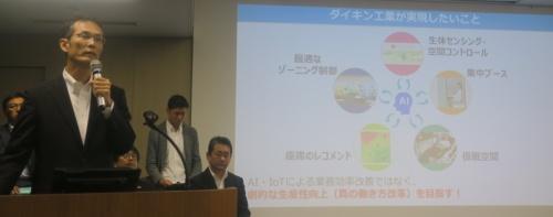 協創の重要性を訴える、ダイキン工業の米田裕二執行役員テクノロジー・イノベーションセンター長(写真:日経アーキテクチュア、資料:ダイキン工業)