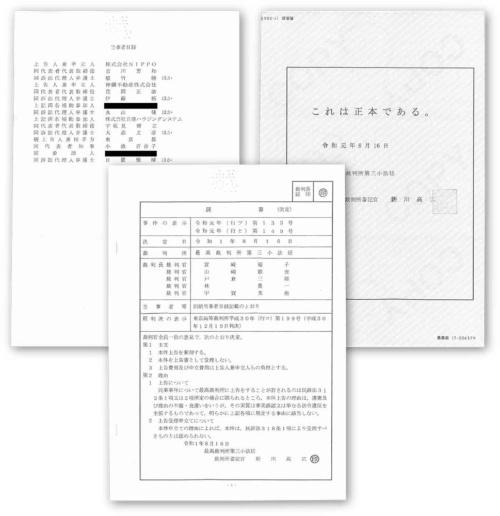 完売後に建築確認を取り消された分譲マンションの建築主であるNIPPOと神鋼不動産が東京都を相手取り、「建築確認の取り消し処分」の取り消しを求めた訴訟。最高裁判所は2019年8月16日付で建築主の上告を退けた(資料:最高裁判所)