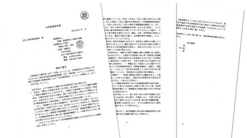 7月26日に前市長である冨士谷英正市議や現市議、市民など54人が提出した監査請求書。監査委員は8月20日付けで却下した(資料:冨士谷英正事務所)