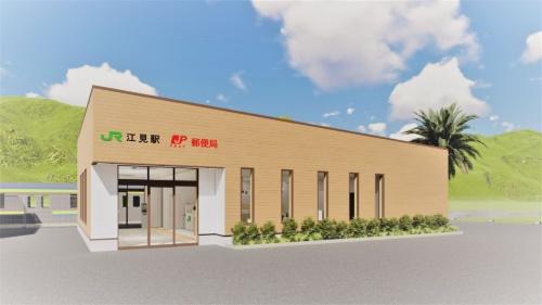 郵便窓口と駅窓口を併設する「江見郵便局」の外観イメージ(資料:JR東日本)