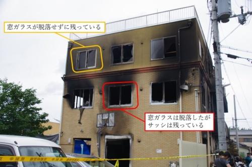 被災した建物の南面。東面とは異なり、開口部からは火炎ではなく、煙を含んだ熱気流が噴出したとみられる(写真:日経アーキテクチュア)